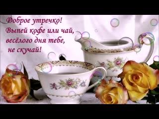 ДОБРОЕ УТРО•⊰◄╬₪✨🌺✨⊱•╮ ( Красивое пожелание с добрым утром. Музыкальное видео, песня. )