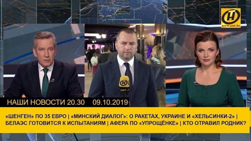Наши новости ОНТ Шенген по 35 Лукашенко пристыдил Европу Афера по упрощёнке