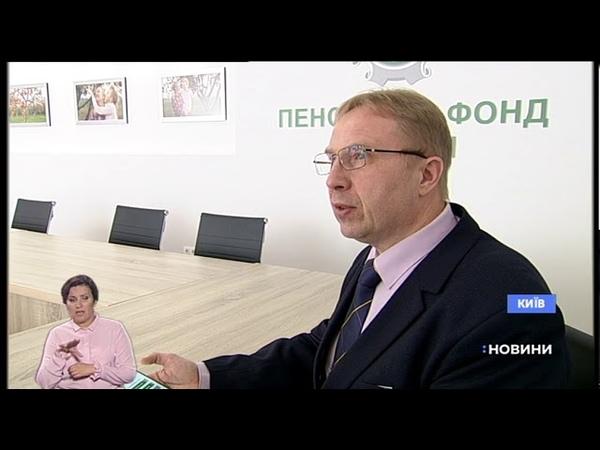 О Малецький про мобільний додаток Пенсійний фонд для телеканалу UA Перший 19 09 19