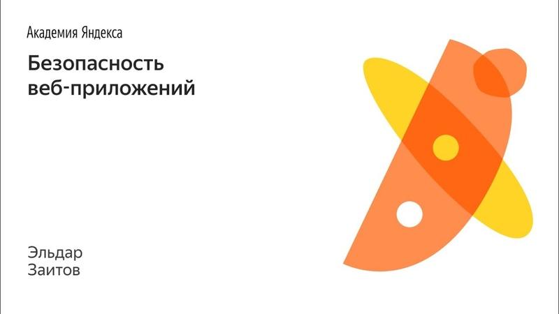 001 Безопасность веб приложений Эльдар Заитов