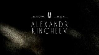 Конкурсы на свадьбу   КАК НА ОБЛАЖАТЬСЯ   Ведущий Александр Кинчеев