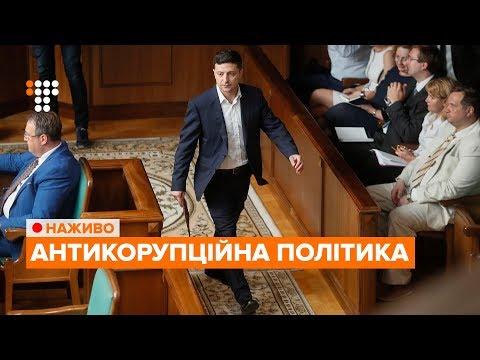 Засідання Нацради з питань антикорупційної політики за участі Зеленського НАЖИВО