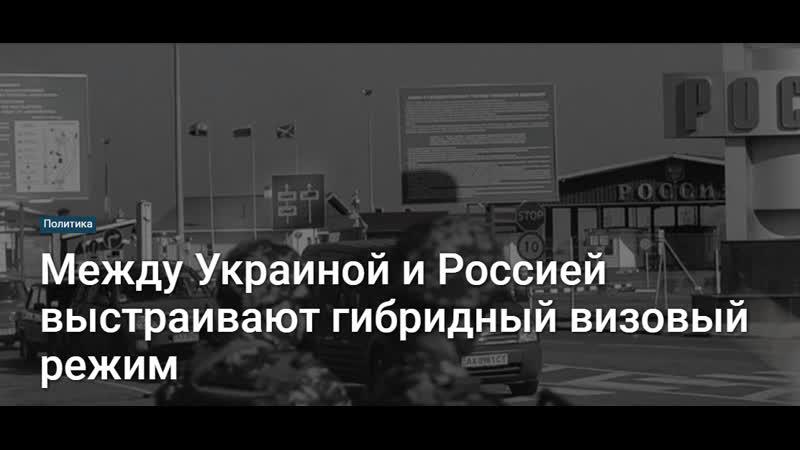 Д. Гаевский. Между Украиной и Россией выстраивают гибридный визовый режим