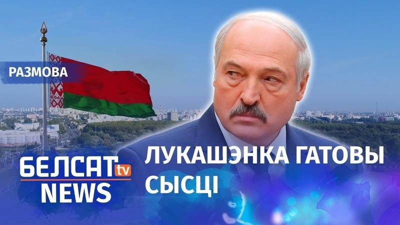 У Беларусі будзе новы прэзідэнт. Праз 5 гадоў | В Беларуси будет новый президент. Через 5 лет