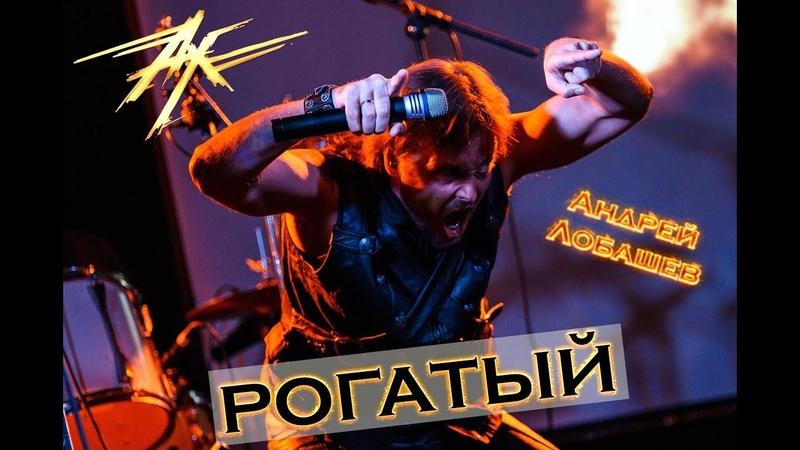 Ангел Хранитель Андрей Лобашев Рогатый Live in Moscow