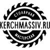 KerchMassiv. Столярная мастерская