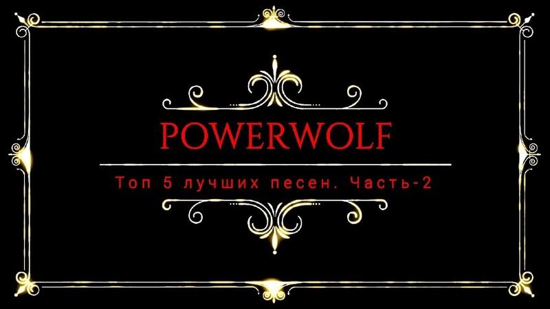 Powerwolf Топ 5 лучших песен Часть 2
