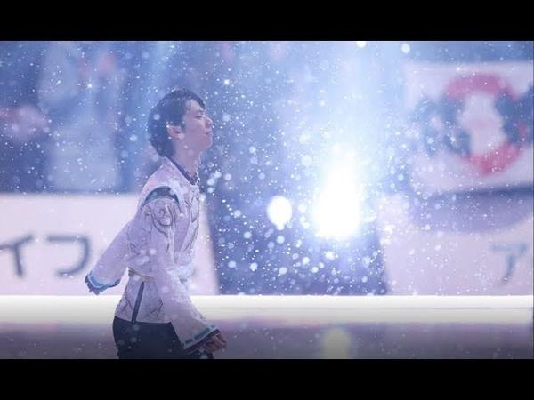 羽生結弦 Yuzuru Hanyu【2019全日本FS Memory記憶に】Every Days Like Christmas【MAD】