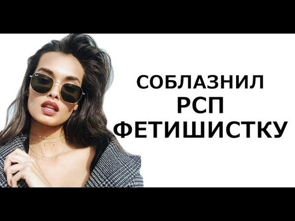 РСП фетишистка История отношений с разведенкой с прицепом