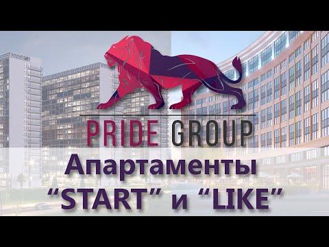 Комплекс апартаментов Start и комплекс апартаментов Like. ОБЗОР. Инвестиции в недвижимость.