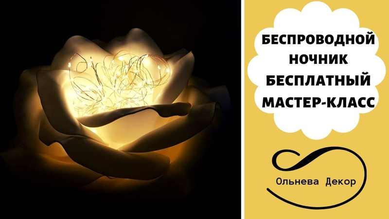 БЕСПРОВОДНОЙ НОЧНИК РОЗА ВАЗА . Бесплатный мастер класс от Olneva Decor