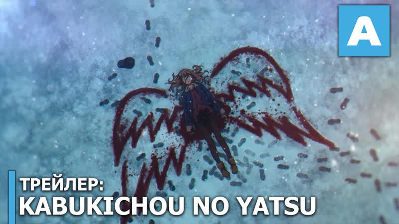 Kabukichou no Yatsu - трейлер ТВ-аниме. Премьера в октябре 2019