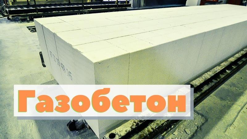 Как это сделано Газобетон Autoclaved aerated concrete