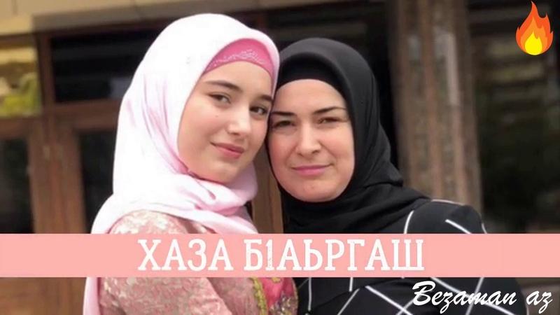 Радима Хаджимурадова Хаза Б1аьргаш 👀😻