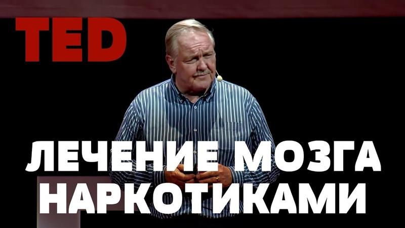 TED   Как наркотики помогают нашим мозгам