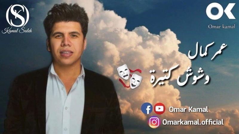 عمر كمال - وشوش كتيرة 2019 🎭 Omar Kamal - Weshosh Ktera