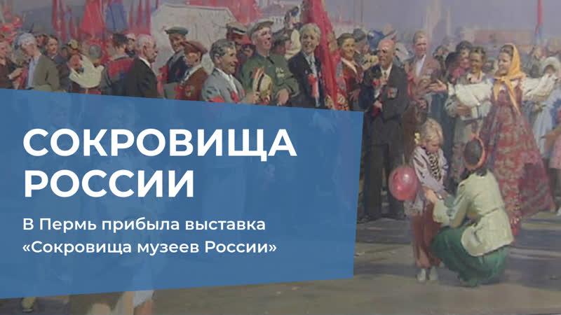 В Пермь прибыла выставка «Сокровища музеев России»