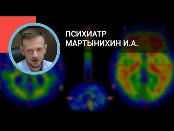 Психиатр Мартынихин И А Анксиолитики и ноотропы