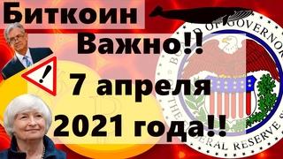 Биткоин Важно!! 7 апреля 2021 года!! Киты ставят на рост Биткоина