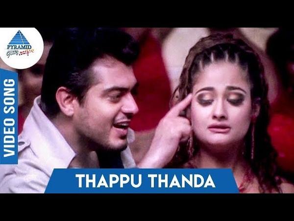 Thappu Thanda Song   Villain Movie   Ajith Kumar   Meena   Kiran Rathod   Pyramid Glitz Music