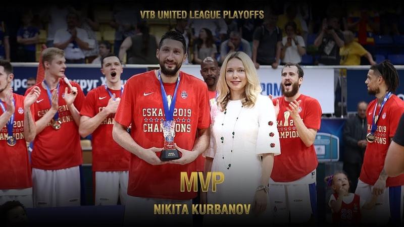 VTB League Playoffs MVP 2019: Nikita Kurbanov
