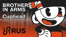 Cuphead [Brothers In Arms] DAGames RUS song cover