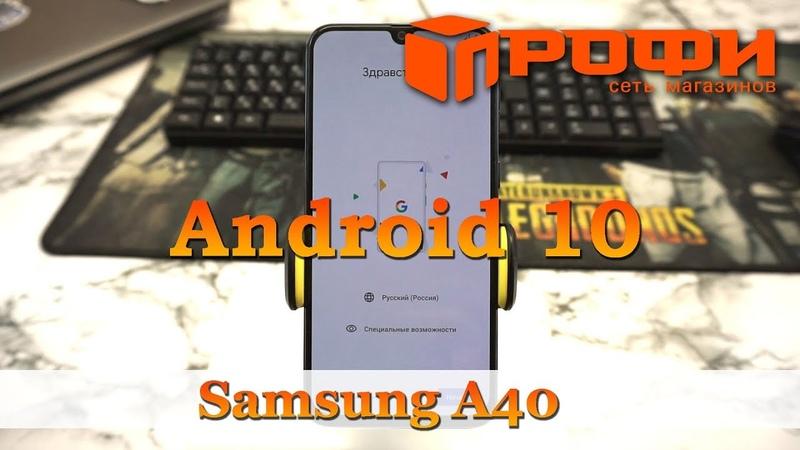 Как прошить Samsung A40 на Android 10 Как разблокировать загрузчик
