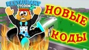 НОВЫЕ КОДЫ РЕСТОРАН ТАЙКОН 2 РОБЛОКС! Restaurant Tycoon 2 Roblox