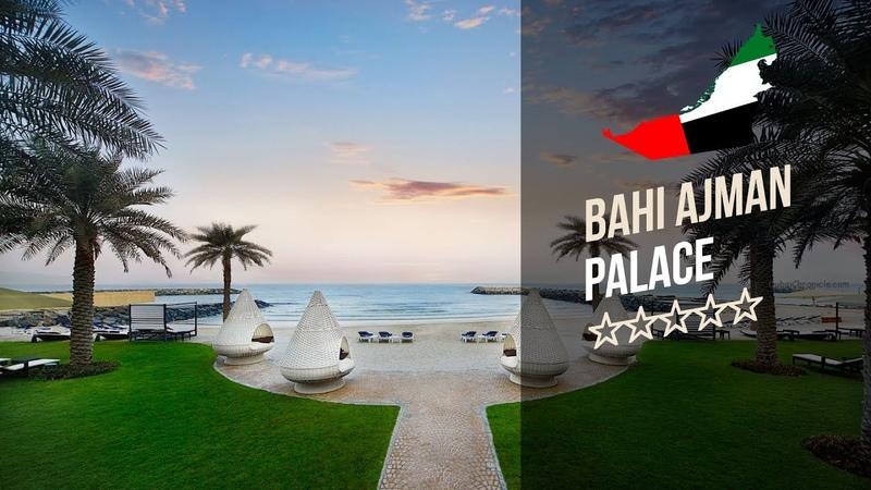 Bahi Ajman Palace 5* ОАЭ Аджман