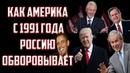 Рабское положение России 1 млрд долларов в ДЕНЬ Россия платит США
