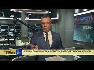 Юрий Пронько: Не будь лохом  как аферисты разводят нас на деньги