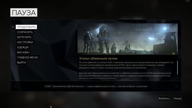Бью платину в Deus Ex: Mankind Divided | Часть 9