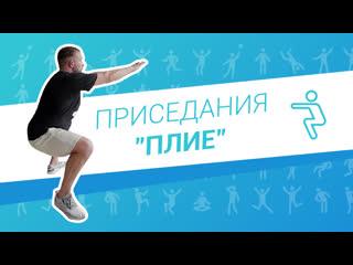 """Упражнения для профилактики простатита, ЛФК. 8.  Приседания """"ПЛИЕ"""""""