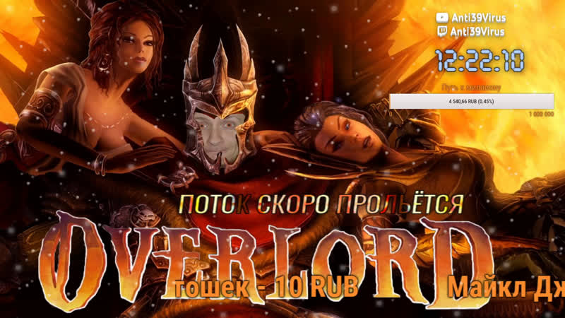 Overlord в пятницу 13