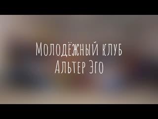 Альтер Эго. Открыт набор 2019
