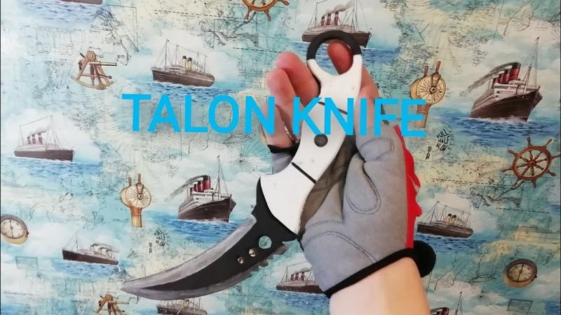 TALON KNIFE из CSGO