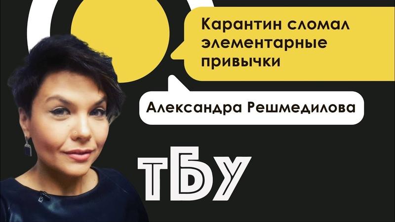 Александра Решмедилова – Топ-блогеры Украины ТБУ 63 с Тариком Незалежко