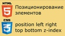 HTML и CSS позиционирование элементов Работа со свойством position