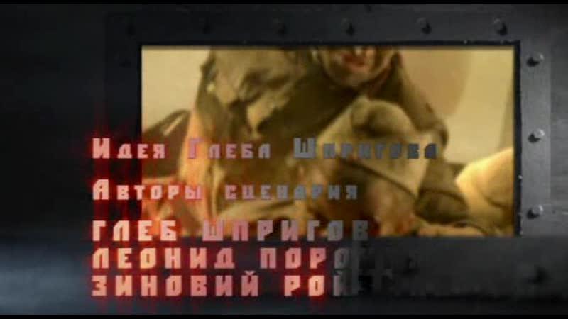 Последний бронепоезд 1 Серия 2006_DVDRip_2_Seriya