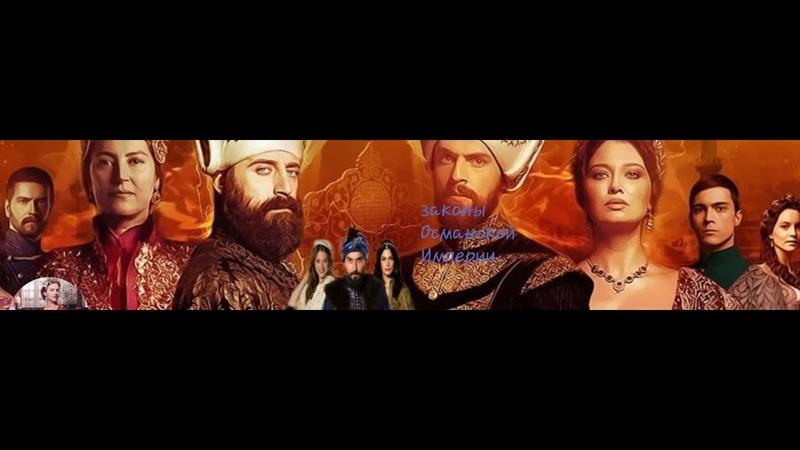 Великолепный век Империя Кёсем закон фатиха Османская Империя