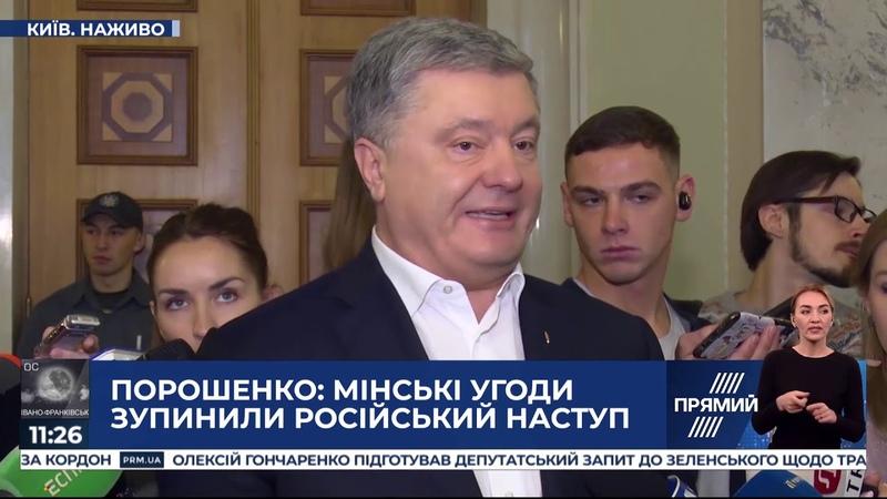 Петро Порошенко про подовження особливого статусу Фейки про нашу політсилу абсолютно спростовані