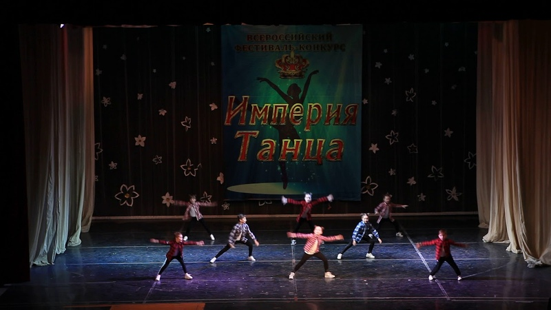 IX Всероссийский фестиваль конкурс Империя танца! 24 03 2018 Группа Хип Хоп 6 8 лет