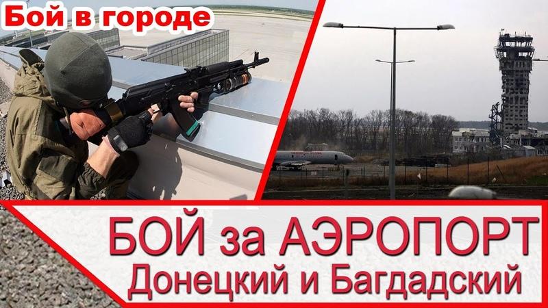 Донецкий аэропорт и Багдадский имени Саддама Хусейна что у них общего