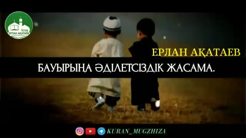 Ерлан Ақатаев Бауырыңа әділетсіздік жасама.