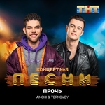 AMCHI and TERNOVOY - Прочь (OK Radio Edit)