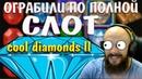 Занос в игровые аппарты, слот Cool diamonds 2,большой выигрыш в казино