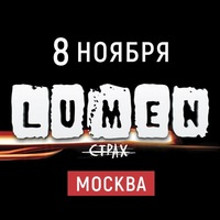 8.11 - LUMEN / МСК