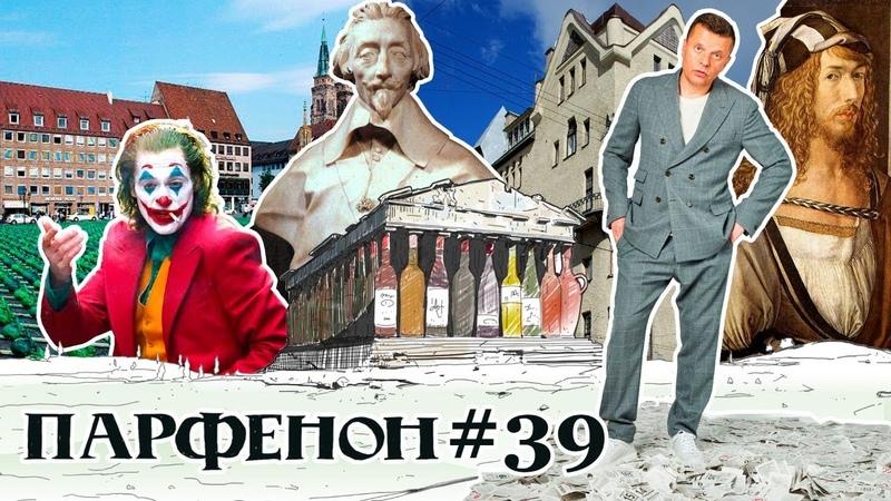 Парфенон 39: «Ирландец» против «Джокера». Вена-универ-2. Лена Белкина в Москве. Обрусение Пиросмани