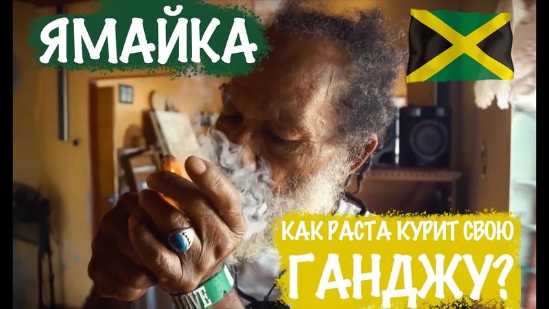 Как РАСТА курит свою ГАНЖУ? Ямайка [Weed Empire]