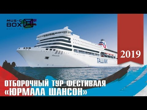 Юрмала Шансон 2019 Отборочный тур на пароме Романтика